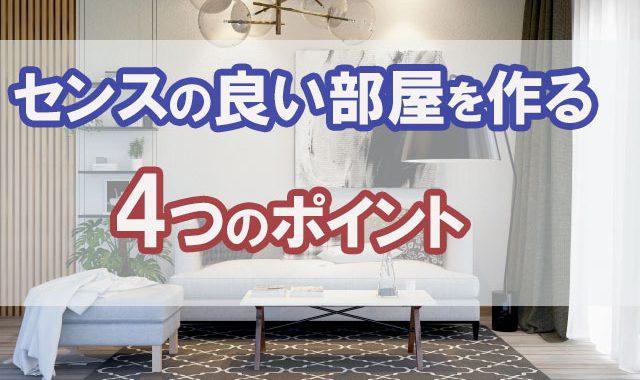 センスの良い部屋を作る4つのポイントをご紹介します|沖縄でリフォームのことならあうん工房