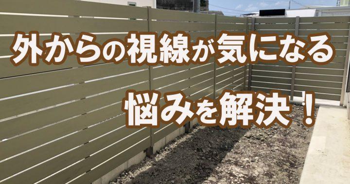 外からの視線が気になる悩みをリフォームで解決する方法|沖縄でフェンス工事のことならあうん工房