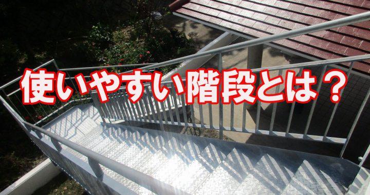 日常生活を送る中で使いやすい階段とは何かについてご紹介します|沖縄でリフォームするならあうん工房