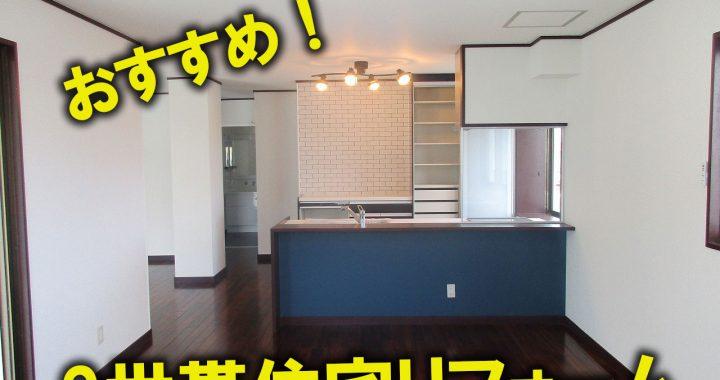 沖縄の2世帯住宅リフォーム施工例をご紹介します。|沖縄で2世帯住宅リフォームのことならあうん工房
