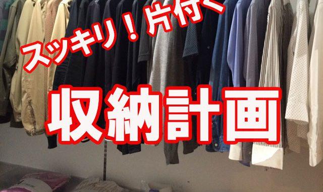 スッキリ片付く収納をつくる方法をご紹介します|沖縄でリフォームするならあうん工房