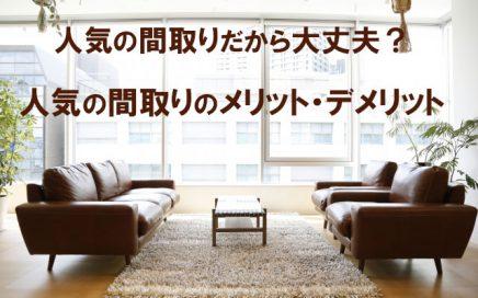 我が家に合う理想の間取りとは?今、人気の間取りのメリット・デメリットをご紹介します|沖縄でリフォームのことならあうん工房