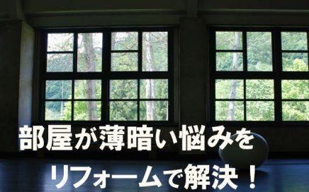 部屋が薄暗い悩みをリフォームで解決する方法をご紹介します|沖縄でリフォームするならあうん工房