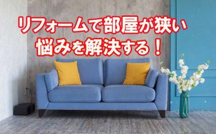 リフォームで部屋が狭い悩みを解決する方法|沖縄でリフォームするなら信頼できるリフォーム会社あうん工房
