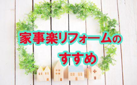 家事が楽になるリフォームについてご紹介|沖縄でリフォームするならあうん工房