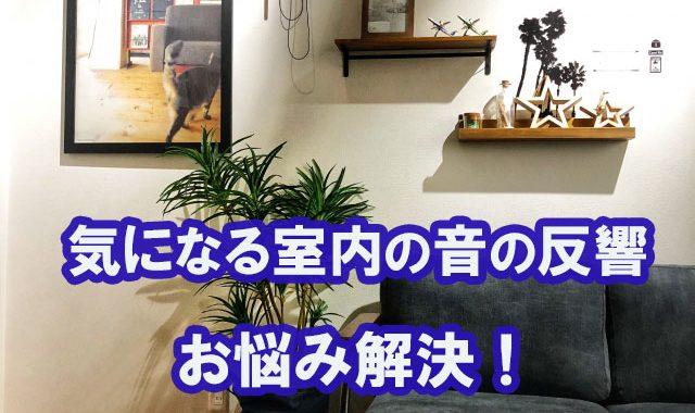 室内の音の反響を抑える方法|沖縄でリフォームするならあうん工房