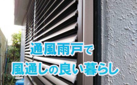 風通しをよくする通風雨戸をご紹介します|那覇でリフォームのことならあうん工房