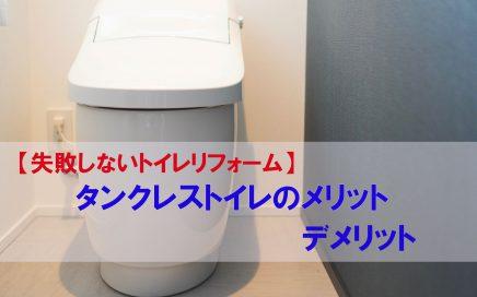沖縄でトイレリフォームをする際に知っておきたいことをご紹介しています|沖縄でトイレのリフォームはあうん工房