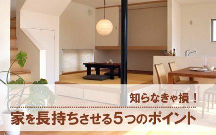 家を長持ちさせる5つのポイント | 沖縄リフォーム情報サイト
