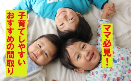 子育てしやすい間取りやリフォームについてご紹介|沖縄で子育てしやすい家のリフォームをご提案するあうん工房
