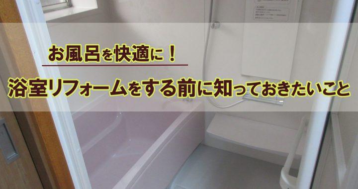 沖縄でお風呂をリフォームをする際に知っておきたいこと|沖縄でお風呂リフォームはあうん工房